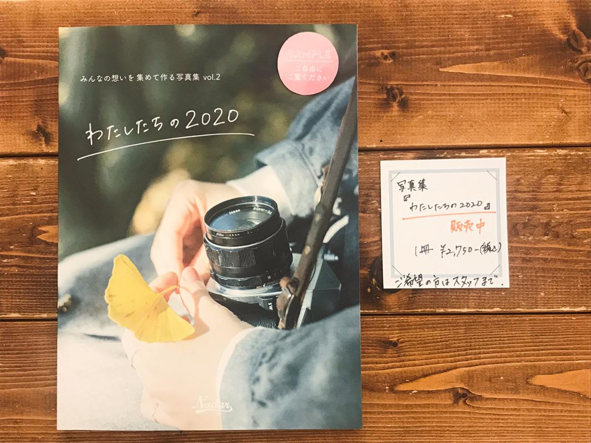 写真集「わたしたちの2020」
