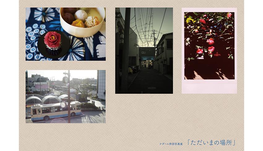 ナダール旅部写真展「ただいまの場所」