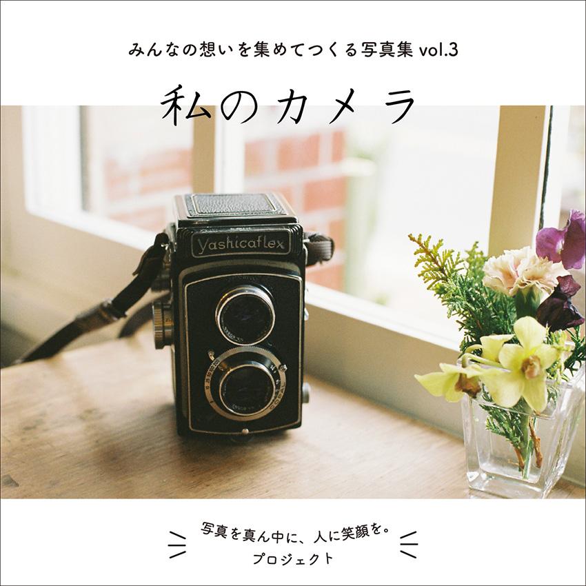 みんなの想いを集めて作る写真集(&写真パネル) 第3弾『 私のカメラ』参加者大募集!