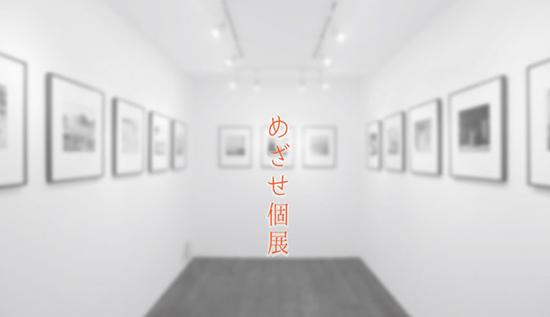 めざせ個展会場/全作品紹介