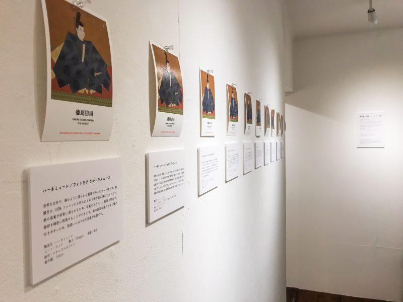 徳川印刷コラボ企画「ジークレープリント展」始まりました