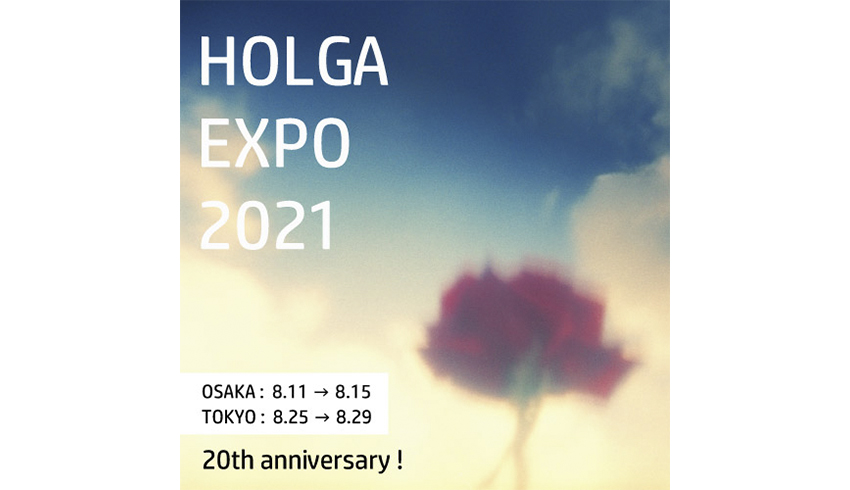 20回記念「HOLGA EXPO 2021」出展者募集中!