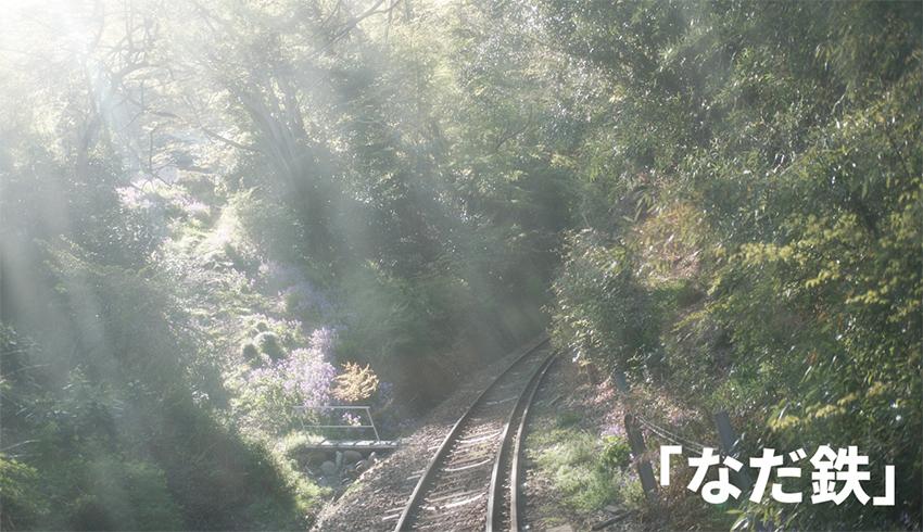 ナダール的鉄道写真展「なだ鉄」出展者募集中