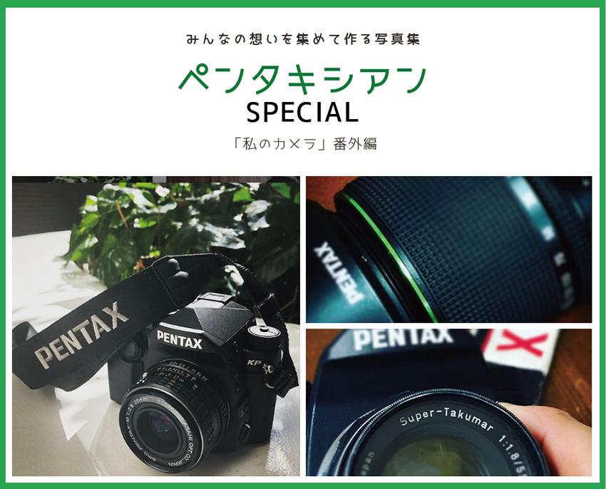 『 私のカメラ』ペンタキシアン編・参加者大募集!