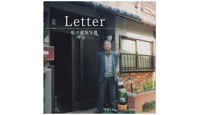 Letter -私の家族写真【参加者募集中】
