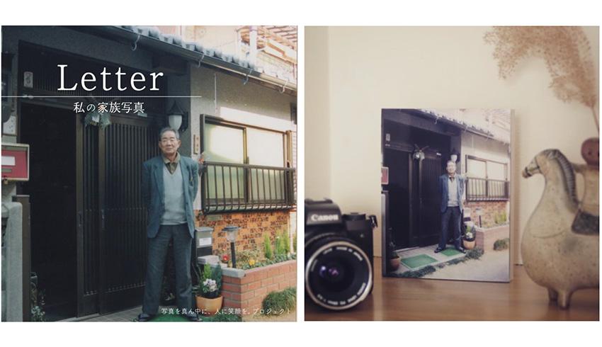 写真集&パネル『Letter -私の家族写真』参加者募集